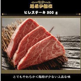 【送料無料】希少部位 ヒレステーキ 300g