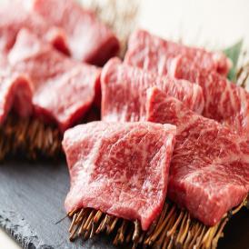 【送料無料】和牛 焼肉赤身 250g