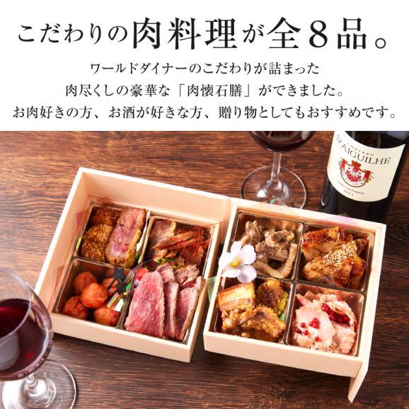 春夏秋冬・肉懐石膳【2段8品 2~3人前・送料無料】02