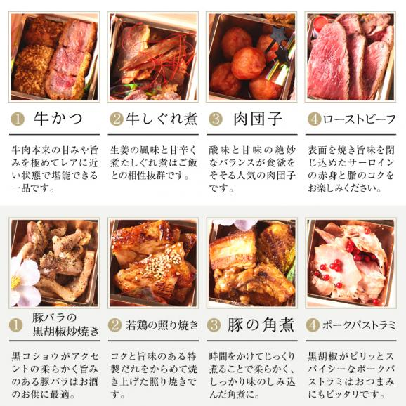 春夏秋冬・肉懐石膳【2段8品 2~3人前・送料無料】03