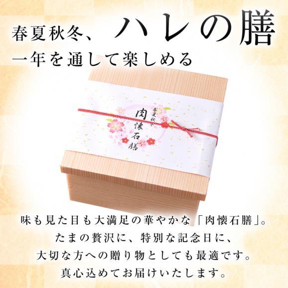 春夏秋冬・肉懐石膳【2段8品 2~3人前・送料無料】04