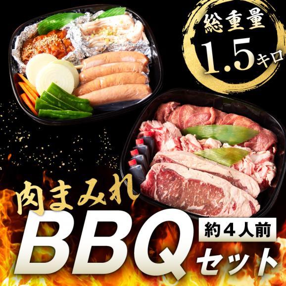肉まみれ!!BBQセット(4人前)総重量1.5kg!!お一人様あたり1745円01