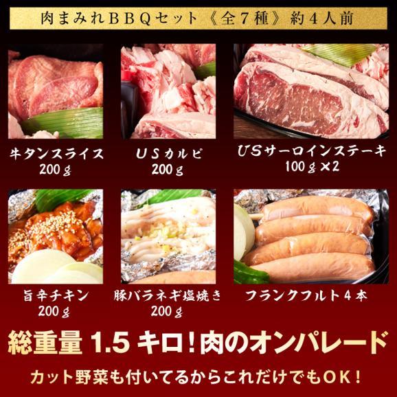 肉まみれ!!BBQセット(4人前)総重量1.5kg!!お一人様あたり1745円02