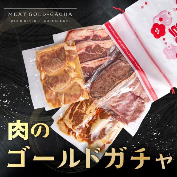 【50セット限定!早い者勝ち!】高級肉ギフトが当たるかも!?肉のゴールドガチャにチャレンジ!!【送料無料】01
