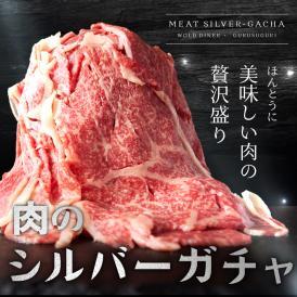【50セット限定!早い者勝ち!】高級肉ギフトが当たるかも!?肉のシルバーガチャにチャレンジ!!【送料無料】