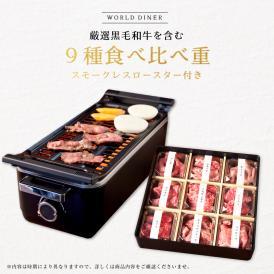 【スモークレスロースター付き!!】厳選和牛を含む9種食べ比べ重(3~4人前)送料無料(一部地域除く)