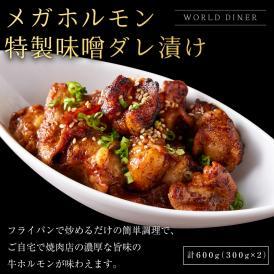 MEGAホルモン特製味噌ダレ漬け600g(300g×2個)【送料無料(一部地域除く)