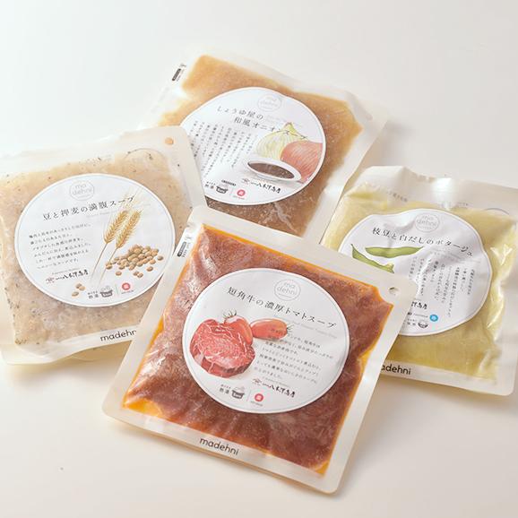 まで~にスープ4点セット 【200g×4袋】【冷凍】[madehni(ま…