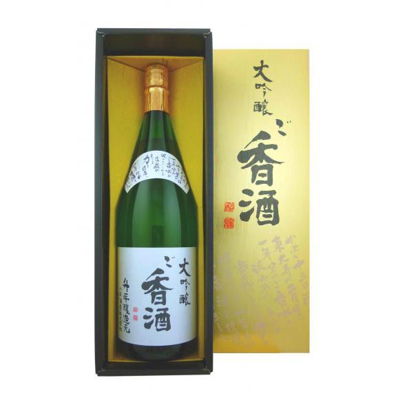 大吟醸 ご香酒 1800ml01