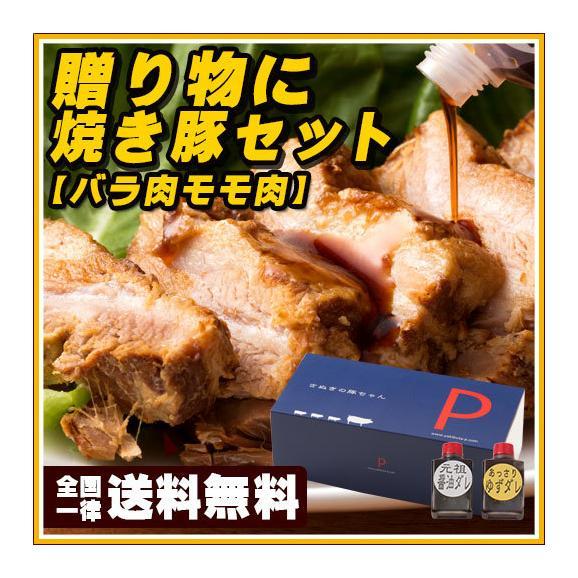 焼き豚P チャーシューセット【バラ肉:255g、モモ肉:310g】【全国一律送料無料】06