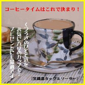 コーヒーカップ 黒織部珈琲碗皿 陶器 美濃焼 玉山窯