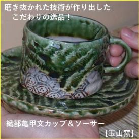 コーヒーカップ 織部亀甲文珈琲碗皿 陶器 美濃焼 玉山窯