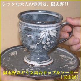 コーヒーカップ 鼠志野ぶどう珈琲碗皿 陶器 美濃焼 玉山窯