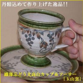 コーヒーカップ 織部ぶどう珈琲碗皿 美濃焼 玉山窯