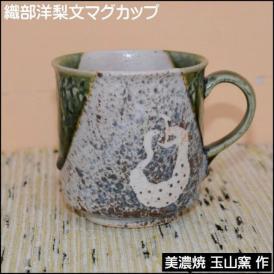 マグカップ コーヒーカップ 織部洋梨の絵 陶器 美濃焼 玉山窯