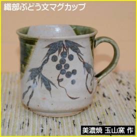 マグカップ コーヒーカップ 織部ぶどうの絵 陶器 美濃焼 玉山窯
