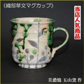 マグカップ コーヒーカップ 織部草文の絵 陶器 美濃焼 玉山窯