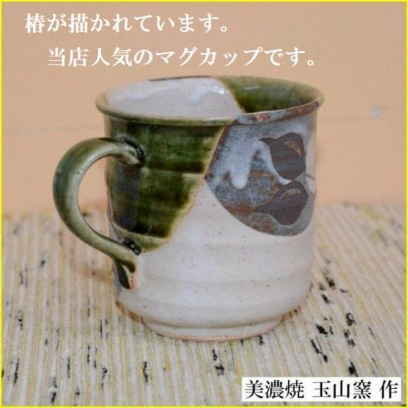 織部椿マグカップ  美濃焼 玉山窯 02
