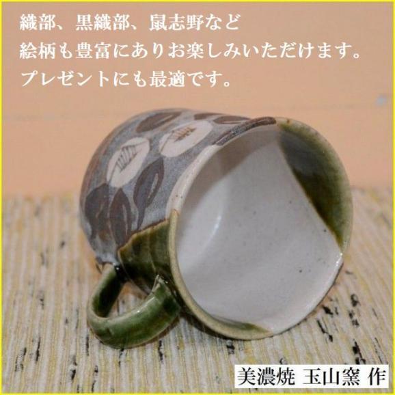 織部椿マグカップ  美濃焼 玉山窯 03