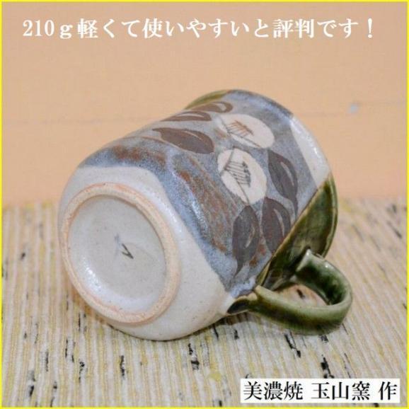 織部椿マグカップ  美濃焼 玉山窯 04