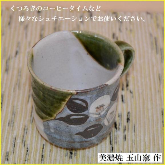 織部椿マグカップ  美濃焼 玉山窯 05