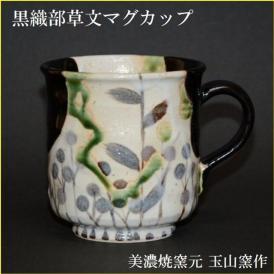 マグカップ コーヒーカップ 黒織部草文の絵 陶器 美濃焼 玉山窯
