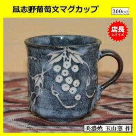 マグカップ コーヒーカップ 鼠志野ぶどうの絵 陶器 美濃焼 玉山窯