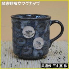 マグカップ コーヒーカップ 鼠志野椿の絵 陶器 美濃焼 玉山窯