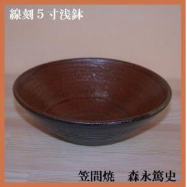 鉢 サラダボール 盛り鉢 線刻5寸浅鉢 笠間焼 森永篤史