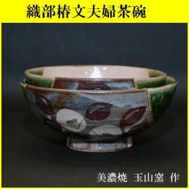 ご飯茶碗 飯碗 ペア 織部椿文夫婦茶碗 美濃焼 織部焼 玉山窯