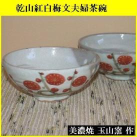 ご飯茶碗 飯碗 陶器 プレゼント 乾山紅白梅夫婦茶碗 美濃焼 玉山窯