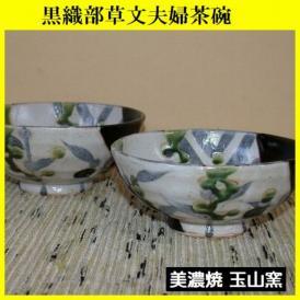 ご飯茶碗 飯碗 陶器 プレゼント 黒織部夫婦茶碗 美濃焼 玉山窯