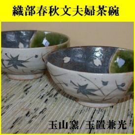 ご飯茶碗 飯碗 陶器 プレゼント 織部春秋夫婦茶碗 美濃焼 玉山窯