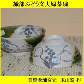 ご飯茶碗 飯碗 陶器 プレゼント 織部ぶどう夫婦茶碗 美濃焼 玉山窯