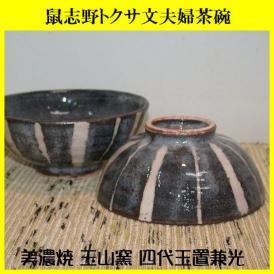 ご飯茶碗 飯碗 陶器 プレゼント 鼠志野トクサ文夫婦茶碗 美濃焼 玉山窯