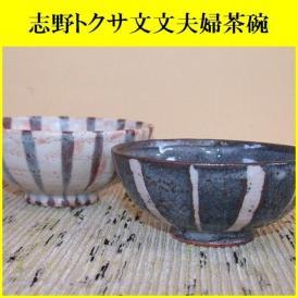 ご飯茶碗 飯碗 陶器 プレゼント 志野トクサ文夫婦茶碗 美濃焼 玉山窯