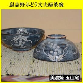 ご飯茶碗 飯碗 陶器 プレゼント 鼠志野ぶどう文夫婦茶碗 美濃焼 玉山窯