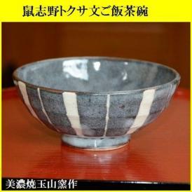 ご飯茶碗 飯碗 陶器 プレゼント 鼠志野トクサ飯碗(小) 美濃焼 玉山窯