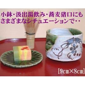 織部ぶどう文一口抹茶碗