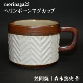 ヘリンボーンマグカップ コーヒーカップ 笠間焼 森永篤史