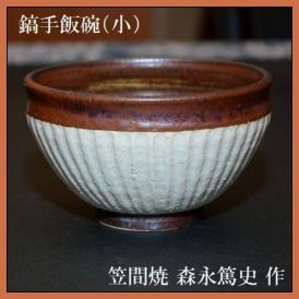 縞飯碗(小)ごはん茶碗 小鉢 笠間焼 森永篤史