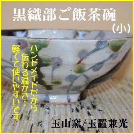 ご飯茶碗 飯碗 陶器 プレゼント 黒織部幾何学茶碗 美濃焼 玉山窯