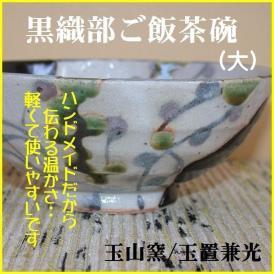ご飯茶碗 飯碗 陶器 プレゼント 黒織部幾何学茶碗(大) 美濃焼 玉山窯