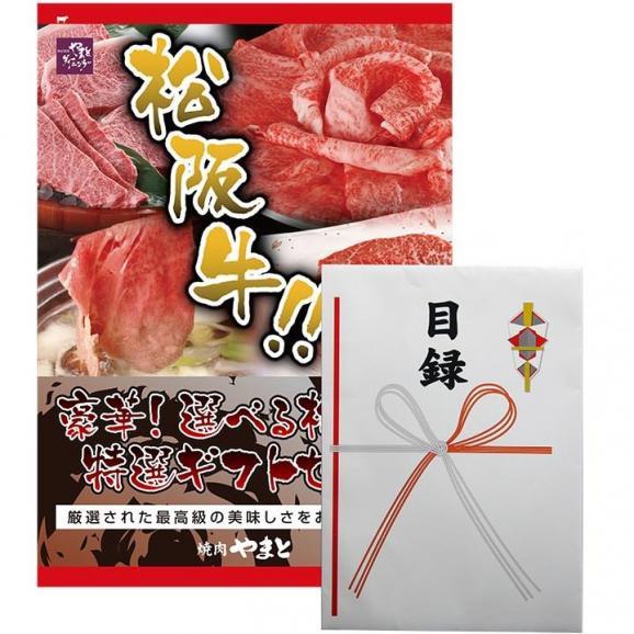 松阪牛目録ギフト Eタイプ01