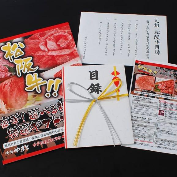 松阪牛目録ギフト Eタイプ02