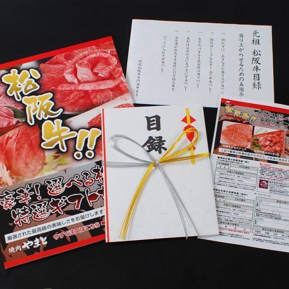 松阪牛目録ギフト Fコース02