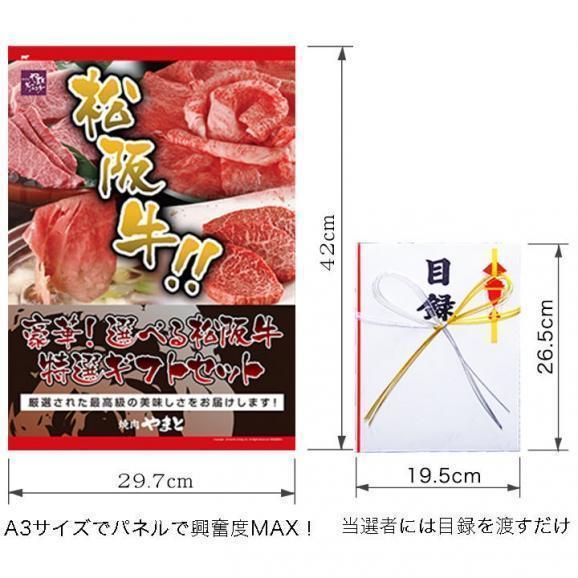 松阪牛目録ギフト Cコース05