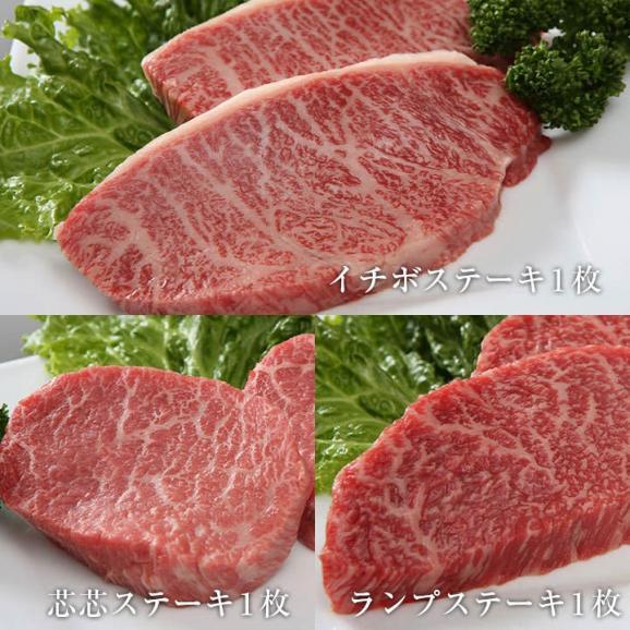 松阪牛赤身ステーキ食べ比べセット3部位01