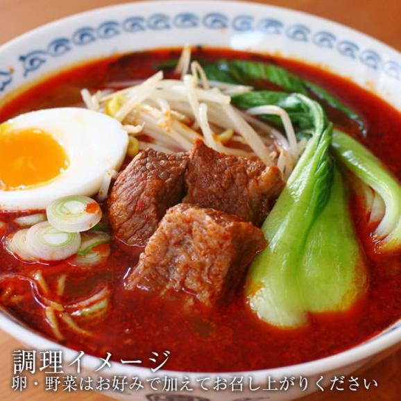 【簡易包装】牛骨ラーメン 大辛 4食セット02