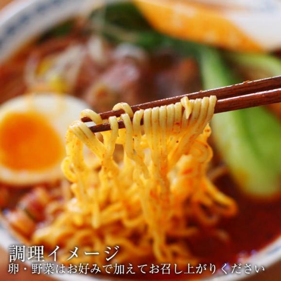 【簡易包装】牛骨ラーメン 大辛 4食セット03